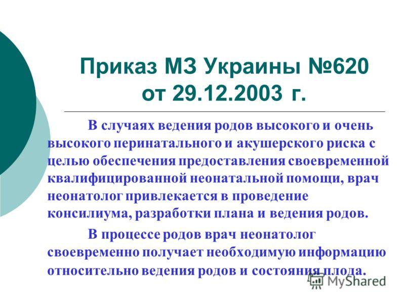 Приказ МЗ Украины 620 от 29.12.2003 г. В случаях ведения родов высокого и очень высокого перинатального и акушерского риска с целью обеспечения предоставления своевременной квалифицированной неонатальной помощи, врач неонатолог привлекается в проведе