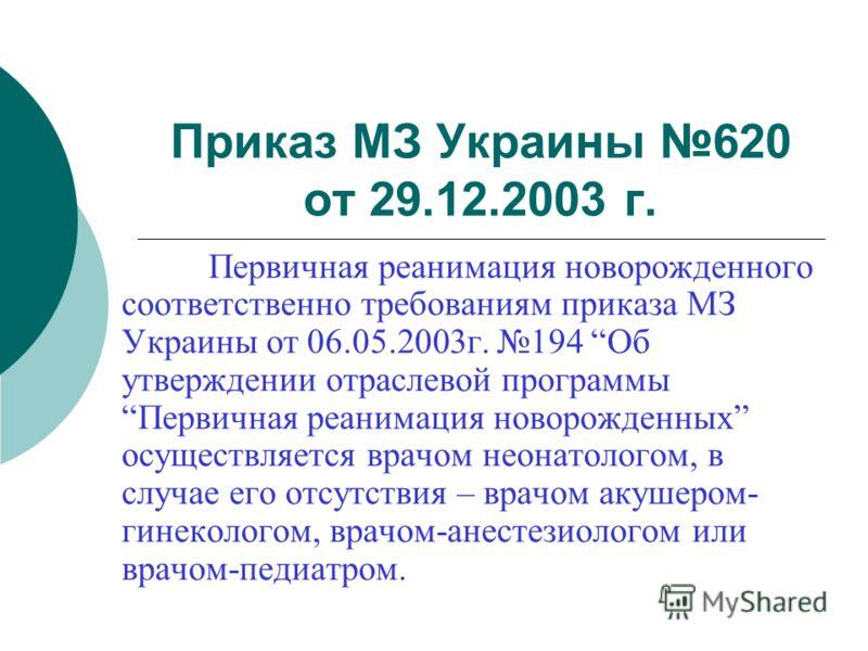 Приказ МЗ Украины 620 от 29.12.2003 г. Первичная реанимация новорожденного соответственно требованиям приказа МЗ Украины от 06.05.2003г. 194 Об утверждении отраслевой программы Первичная реанимация новорожденных осуществляется врачом неонатологом, в