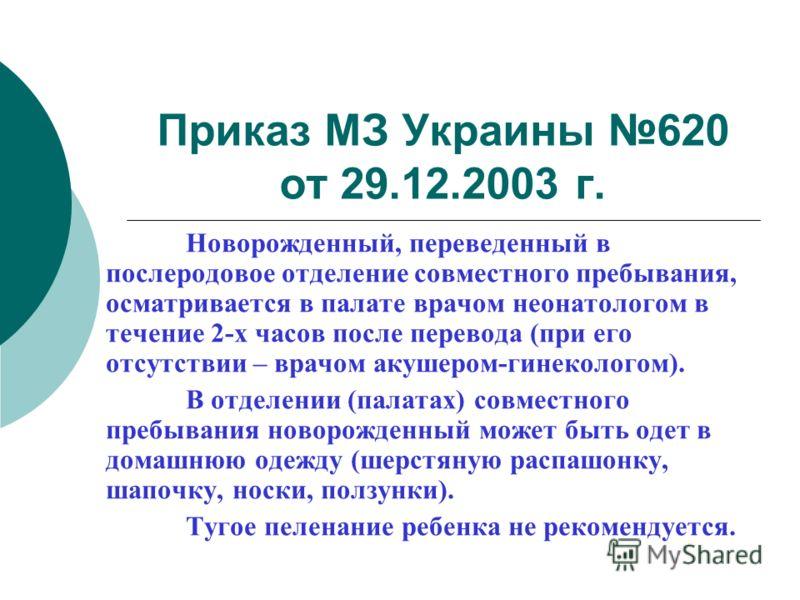 Приказ МЗ Украины 620 от 29.12.2003 г. Новорожденный, переведенный в послеродовое отделение совместного пребывания, осматривается в палате врачом неонатологом в течение 2-х часов после перевода (при его отсутствии – врачом акушером-гинекологом). В от