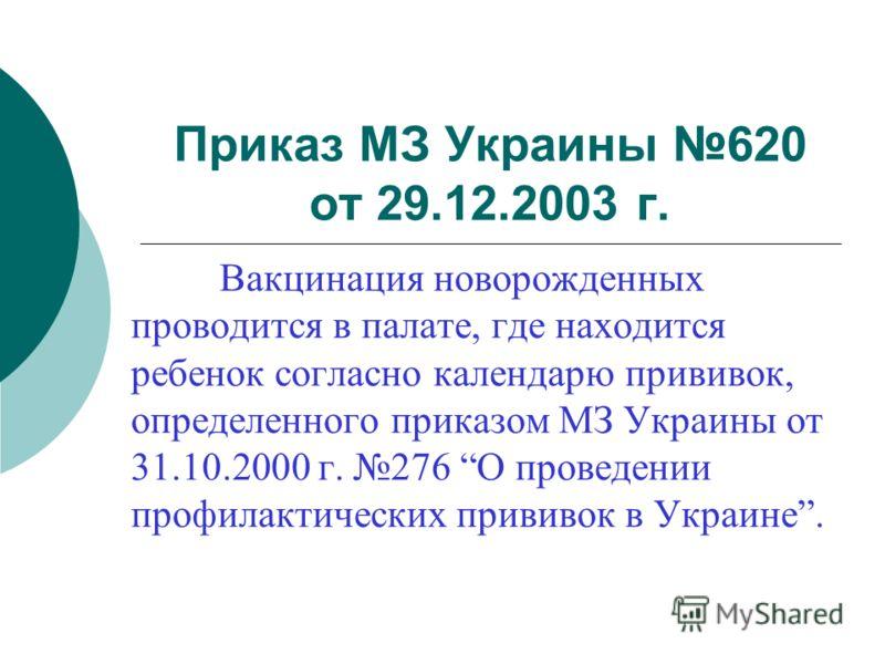 Приказ МЗ Украины 620 от 29.12.2003 г. Вакцинация новорожденных проводится в палате, где находится ребенок согласно календарю прививок, определенного приказом МЗ Украины от 31.10.2000 г. 276 О проведении профилактических прививок в Украине.