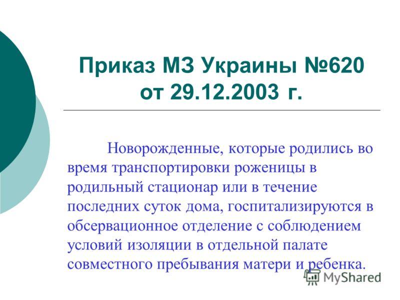 Приказ МЗ Украины 620 от 29.12.2003 г. Новорожденные, которые родились во время транспортировки роженицы в родильный стационар или в течение последних суток дома, госпитализируются в обсервационное отделение с соблюдением условий изоляции в отдельной