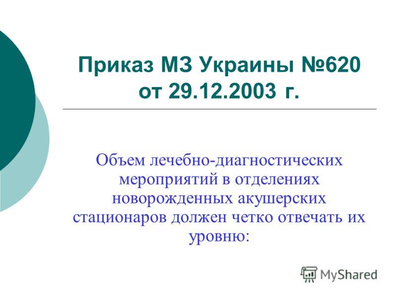 Приказ МЗ Украины 620 от 29.12.2003 г. Объем лечебно-диагностических мероприятий в отделениях новорожденных акушерских стационаров должен четко отвечать их уровню: