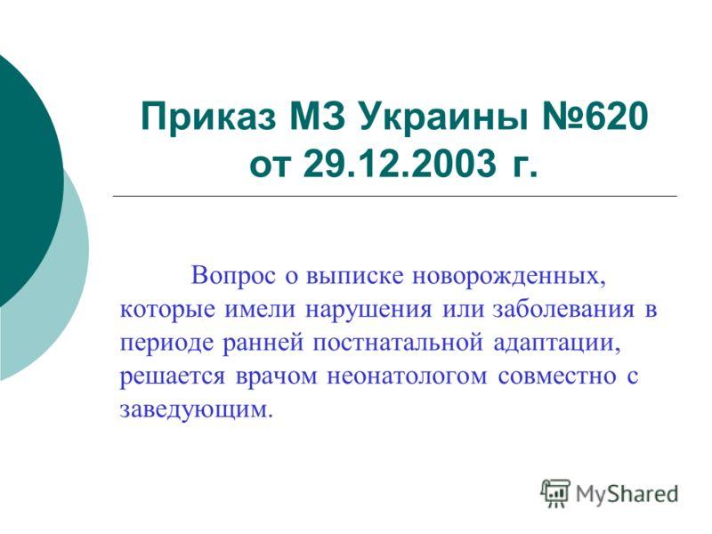 Приказ МЗ Украины 620 от 29.12.2003 г. Вопрос о выписке новорожденных, которые имели нарушения или заболевания в периоде ранней постнатальной адаптации, решается врачом неонатологом совместно с заведующим.