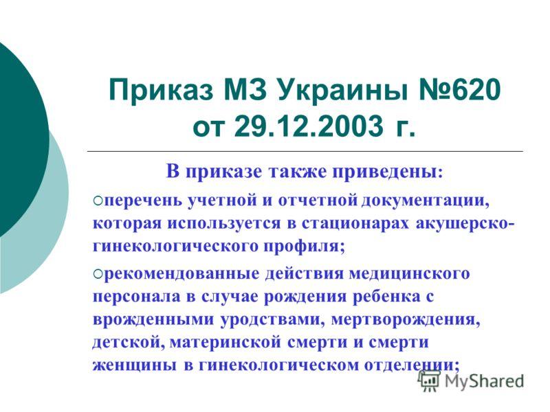 Приказ МЗ Украины 620 от 29.12.2003 г. В приказе также приведены : перечень учетной и отчетной документации, которая используется в стационарах акушерско- гинекологического профиля; рекомендованные действия медицинского персонала в случае рождения ре
