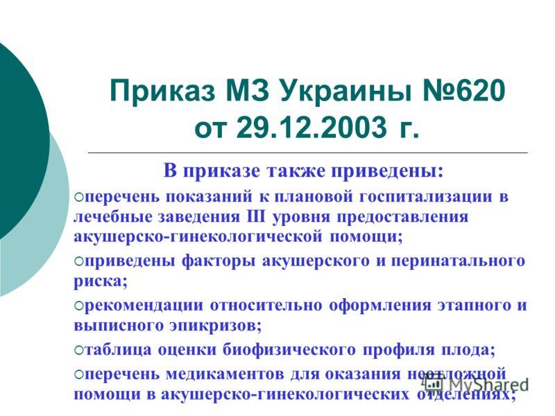 Приказ МЗ Украины 620 от 29.12.2003 г. В приказе также приведены: перечень показаний к плановой госпитализации в лечебные заведения ІІІ уровня предоставления акушерско-гинекологической помощи; приведены факторы акушерского и перинатального риска; рек