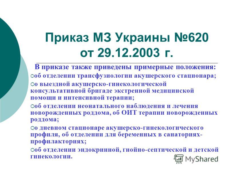 Приказ МЗ Украины 620 от 29.12.2003 г. В приказе также приведены примерные положения: об отделении трансфузиологии акушерского стационара; о выездной акушерско-гинекологической консультативной бригаде экстренной медицинской помощи и интенсивной терап