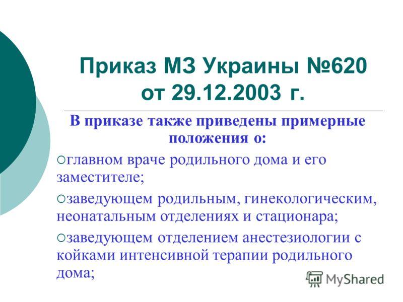 Приказ МЗ Украины 620 от 29.12.2003 г. В приказе также приведены примерные положения о: главном враче родильного дома и его заместителе; заведующем родильным, гинекологическим, неонатальным отделениях и стационара; заведующем отделением анестезиологи
