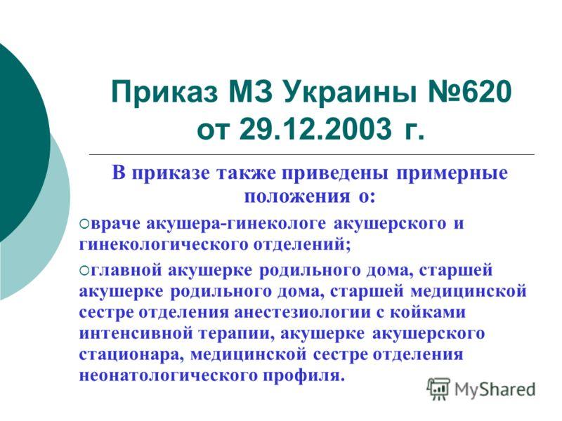 Приказ МЗ Украины 620 от 29.12.2003 г. В приказе также приведены примерные положения о: враче акушера-гинекологе акушерского и гинекологического отделений; главной акушерке родильного дома, старшей акушерке родильного дома, старшей медицинской сестре