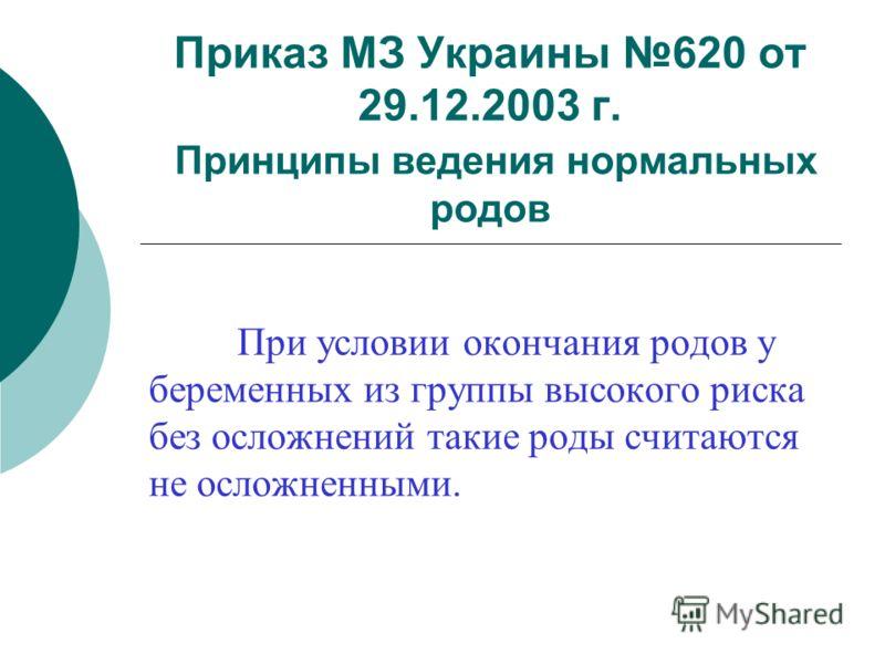 Приказ МЗ Украины 620 от 29.12.2003 г. Принципы ведения нормальных родов При условии окончания родов у беременных из группы высокого риска без осложнений такие роды считаются не осложненными.