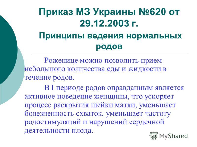 Приказ МЗ Украины 620 от 29.12.2003 г. Принципы ведения нормальных родов Роженице можно позволить прием небольшого количества еды и жидкости в течение родов. В I периоде родов оправданным является активное поведение женщины, что уcкоряет процесс раск
