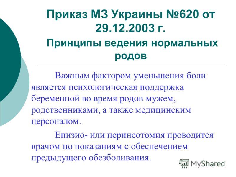 Приказ МЗ Украины 620 от 29.12.2003 г. Принципы ведения нормальных родов Важным фактором уменьшения боли является психологическая поддержка беременной во время родов мужем, родственниками, а также медицинским персоналом. Епизио- или перинеотомия пров