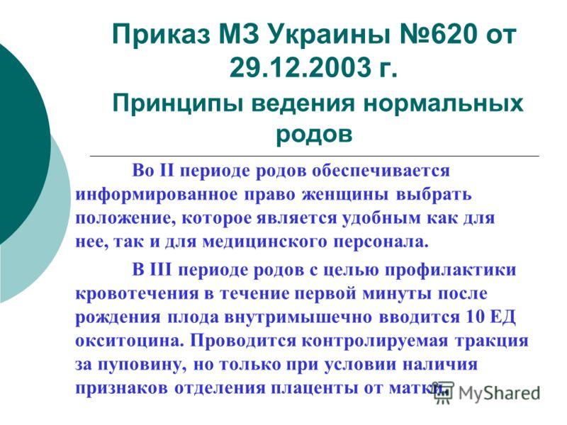 Приказ МЗ Украины 620 от 29.12.2003 г. Принципы ведения нормальных родов Во ІІ периоде родов обеспечивается информированное право женщины выбрать положение, которое является удобным как для нее, так и для медицинского персонала. В ІІІ периоде родов с