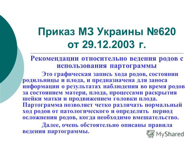 Приказ МЗ Украины 620 от 29.12.2003 г. Рекомендации относительно ведения родов с использования партограммы Это графическая запись хода родов, состоянии родильницы и плода, и предназначена для заноса информации о результатах наблюдения во время родов