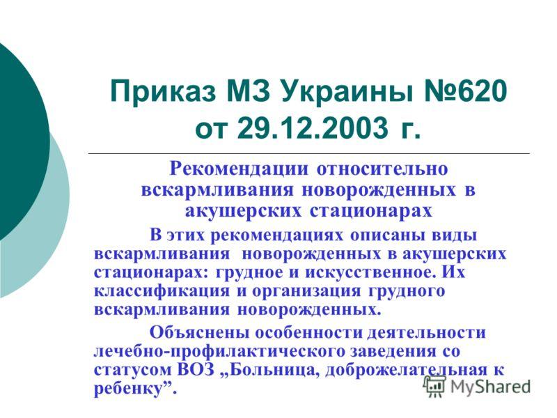 Приказ МЗ Украины 620 от 29.12.2003 г. Рекомендации относительно вскармливания новорожденных в акушерских стационарах В этих рекомендациях описаны виды вскармливания новорожденных в акушерских стационарах: грудное и искусственное. Их классификация и