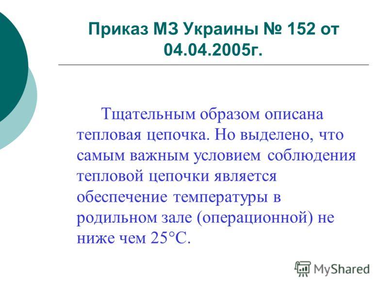 Приказ МЗ Украины 152 от 04.04.2005г. Тщательным образом описана тепловая цепочка. Но выделено, что самым важным условием соблюдения тепловой цепочки является обеспечение температуры в родильном зале (операционной) не ниже чем 25 С.