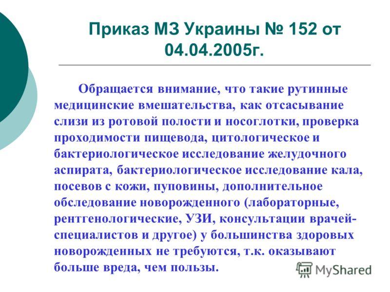 Приказ МЗ Украины 152 от 04.04.2005г. Обращается внимание, что такие рутинные медицинские вмешательства, как отсасывание слизи из ротовой полости и носоглотки, проверка проходимости пищевода, цитологическое и бактериологическое исследование желудочно