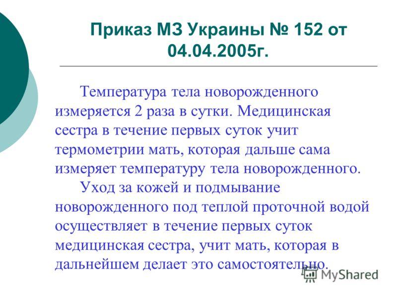 Приказ МЗ Украины 152 от 04.04.2005г. Температура тела новорожденного измеряется 2 раза в сутки. Медицинская сестра в течение первых суток учит термометрии мать, которая дальше сама измеряет температуру тела новорожденного. Уход за кожей и подмывание