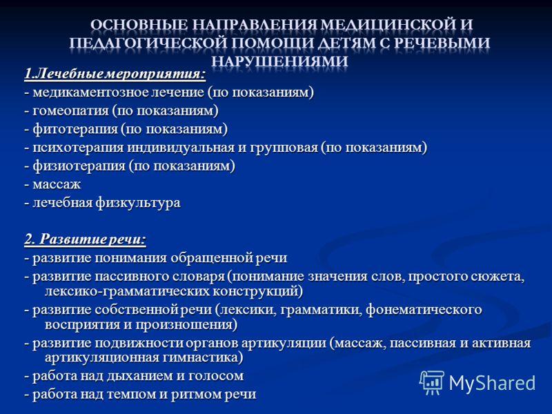 1.Лечебные мероприятия: - медикаментозное лечение (по показаниям) - гомеопатия (по показаниям) - фитотерапия (по показаниям) - психотерапия индивидуальная и групповая (по показаниям) - физиотерапия (по показаниям) - массаж - лечебная физкультура 2. Р