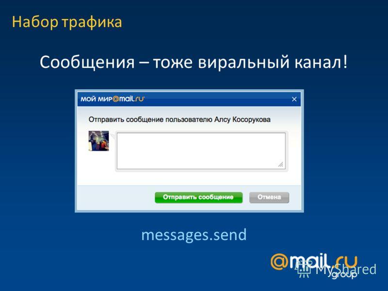 Набор трафика Сообщения – тоже виральный канал! messages.send