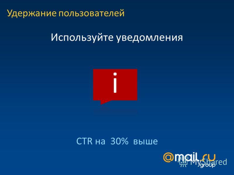 Используйте уведомления CTR на 30% выше