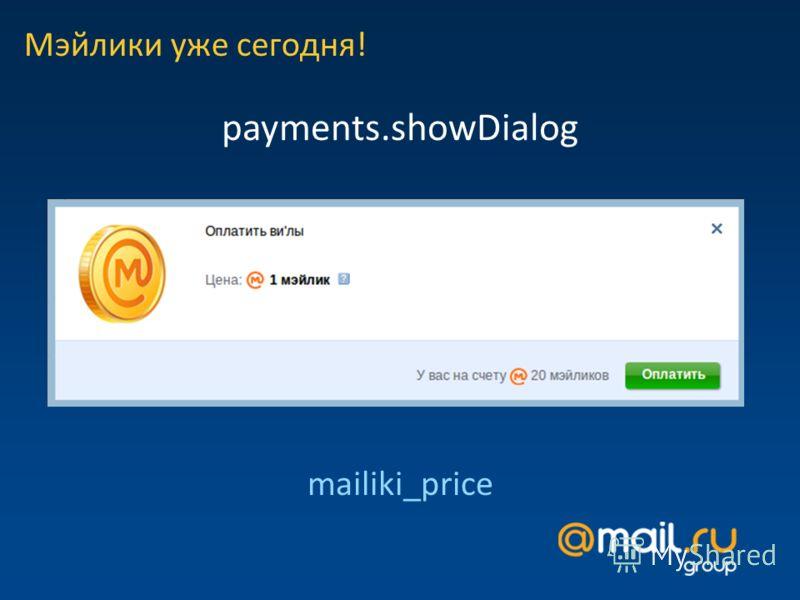 Мэйлики уже сегодня! payments.showDialog mailiki_price