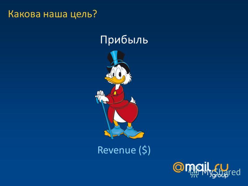 Какова наша цель? Прибыль Revenue ($)