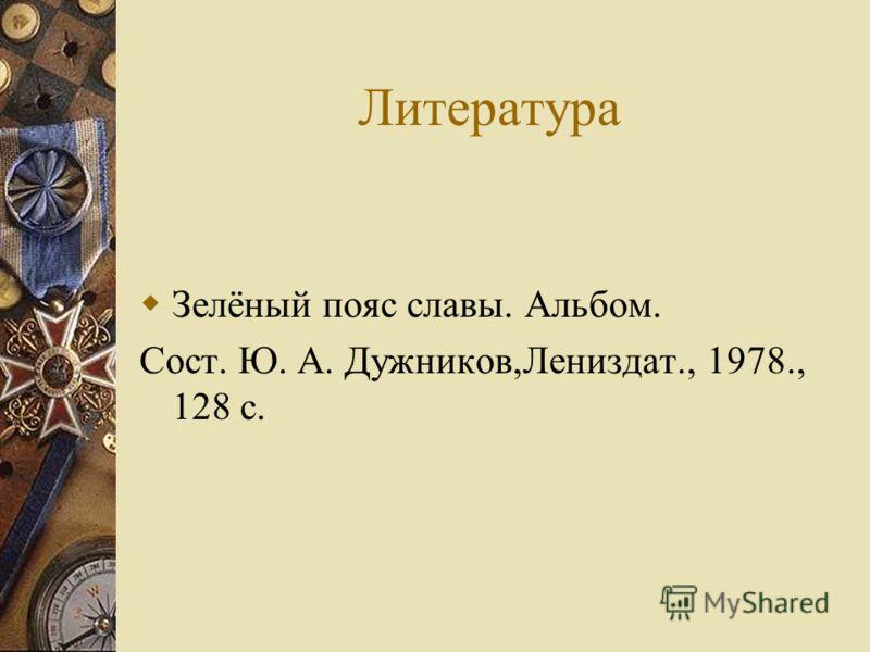 Литература Зелёный пояс славы. Альбом. Сост. Ю. А. Дужников,Лениздат., 1978., 128 с.