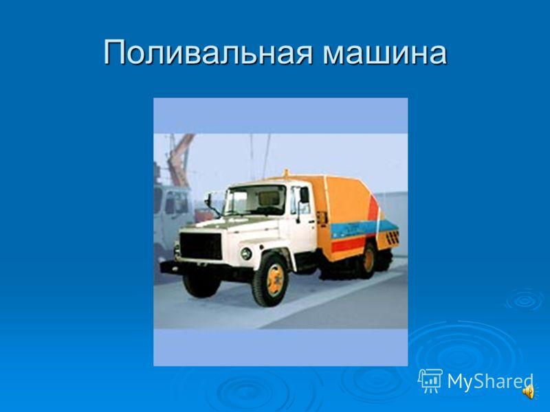 С оранжевым боком, C oранжевым цветом, Машина проедет по улицам летом. Она подметает, И чистит, и моет, И снег убирает, но только зимою!