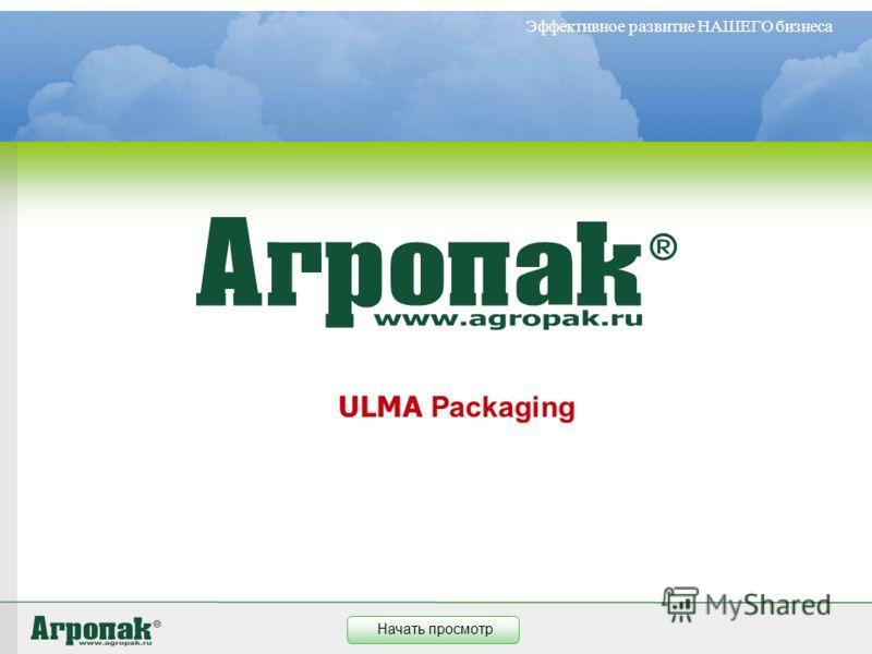Эффективное развитие НАШЕГО бизнеса Начать просмотр ULMA Packaging