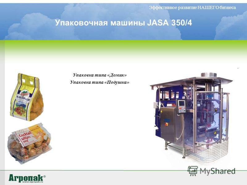 Эффективное развитие НАШЕГО бизнеса Упаковочная машины JASA 350/4 Упаковка типа «Домик» Упаковка типа «Подушка»