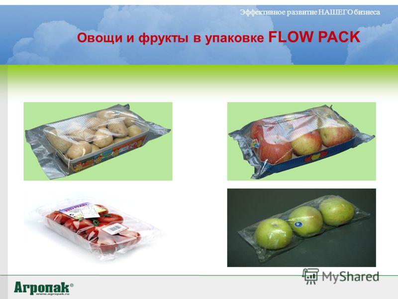Эффективное развитие НАШЕГО бизнеса Овощи и фрукты в упаковке FLOW PACK