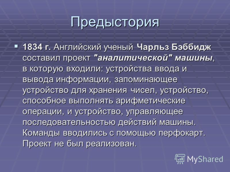 Предыстория 1834 г. Английский ученый Чарльз Бэббидж составил проект