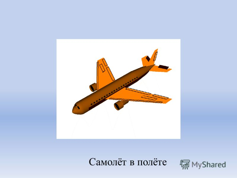 Самолёт в полёте