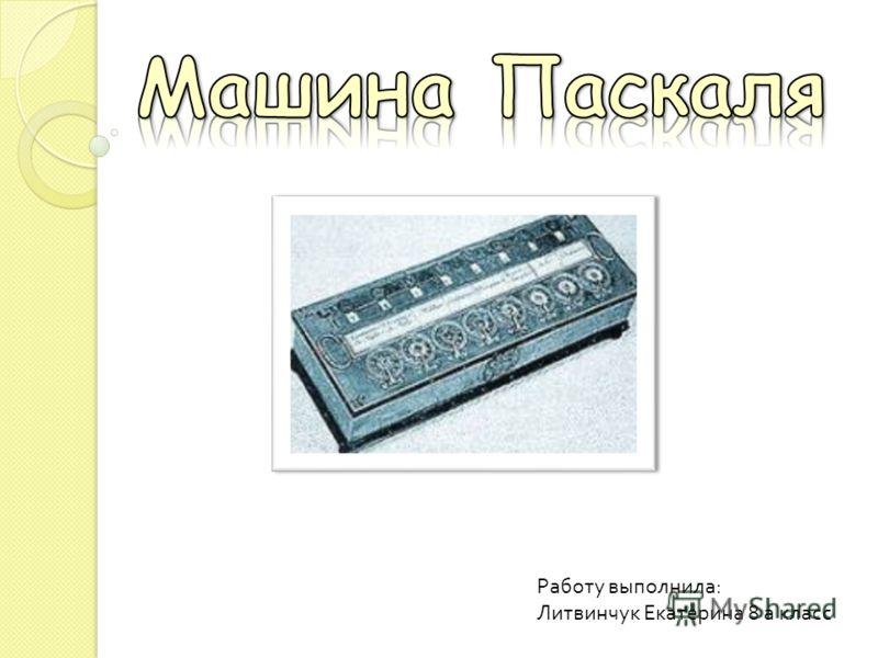 Работу выполнила : Литвинчук Екатерина 8 а класс