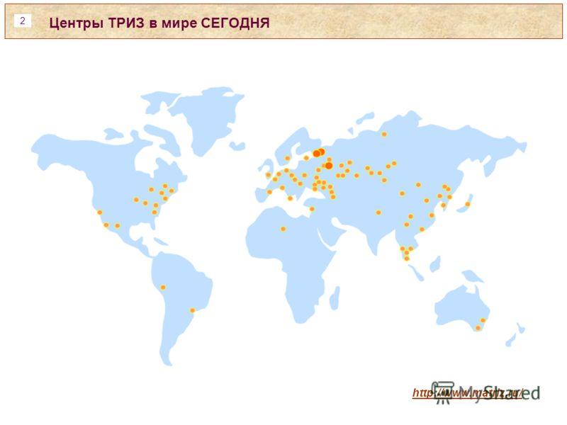 2 http://www.matriz.ru/ Центры ТРИЗ в мире СЕГОДНЯ