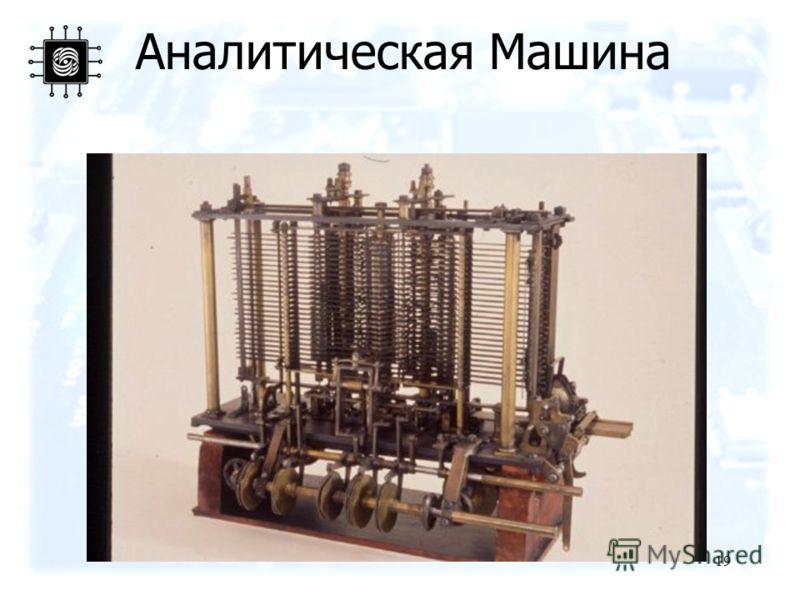 19 Аналитическая Машина