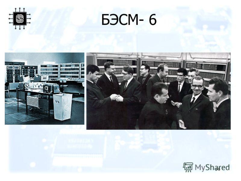 36 БЭСМ- 6