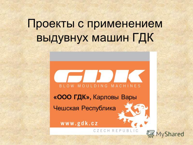 Проекты с применением выдувнух машин ГДК «ООО ГДК», Карловы Вары Чешская Республика