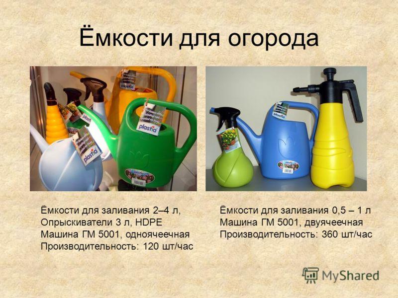 Ёмкости для огорода Ёмкости для заливания 2–4 л, Опрыскиватели 3 л, HDPE Машина ГМ 5001, одноячеечная Производительность: 120 шт/час Ёмкости для заливания 0,5 – 1 л Машина ГМ 5001, двуячеечная Производительность: 360 шт/час