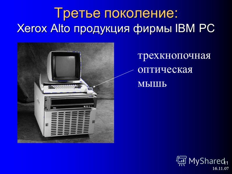 16.11.07 11 Третье поколение: Xerox Alto продукция фирмы IBM PC трехкнопочная оптическая мышь