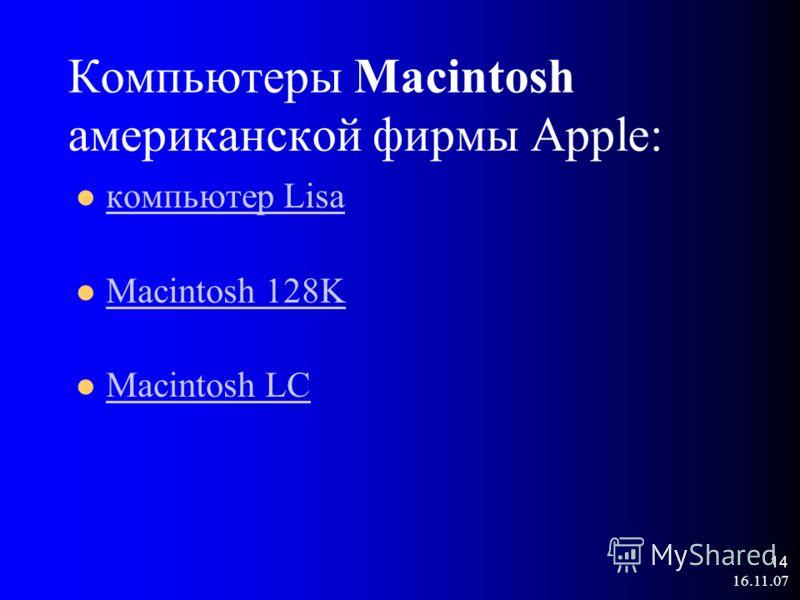 16.11.07 14 Компьютеры Macintosh американской фирмы Apple: компьютер Lisa Macintosh 128K Macintosh LC