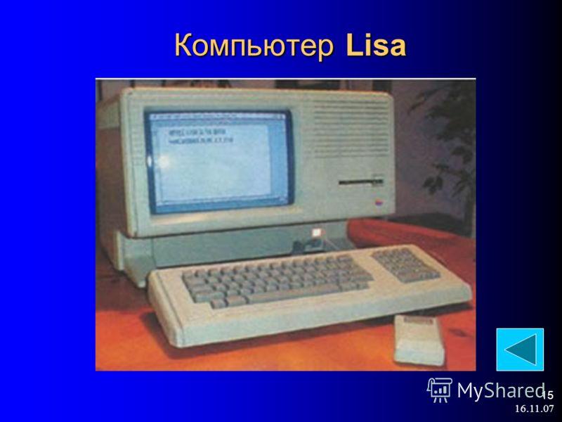 16.11.07 15 Компьютер Lisa