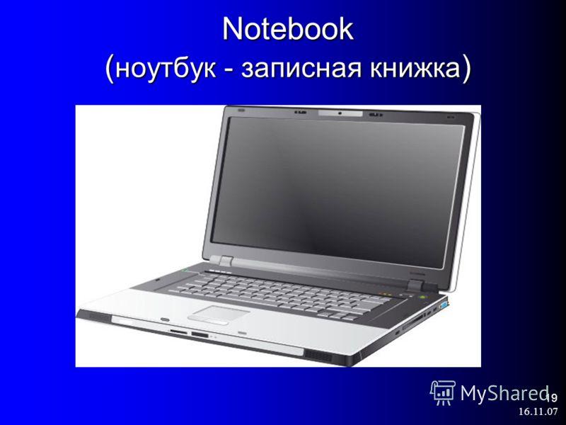 16.11.07 19 Notebook ( ноутбук - записная книжка )