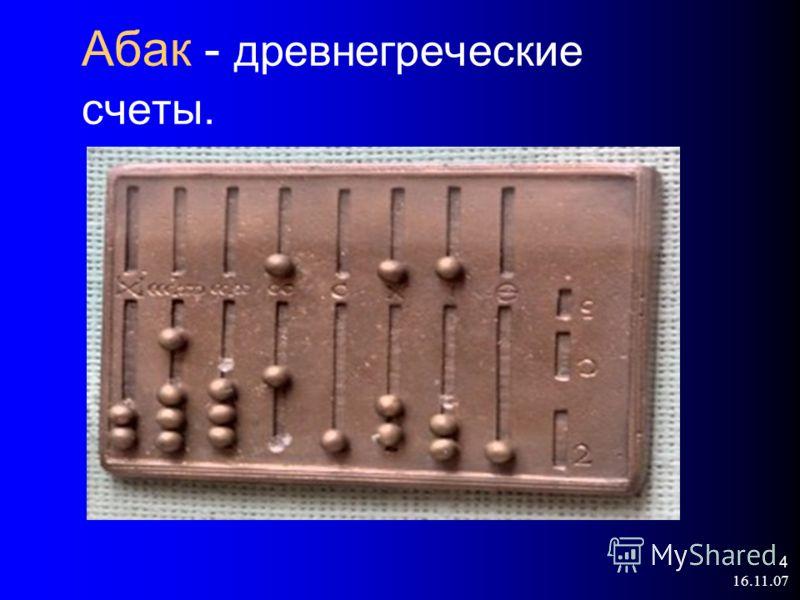 16.11.07 4 Абак - древнегреческие счеты. Text