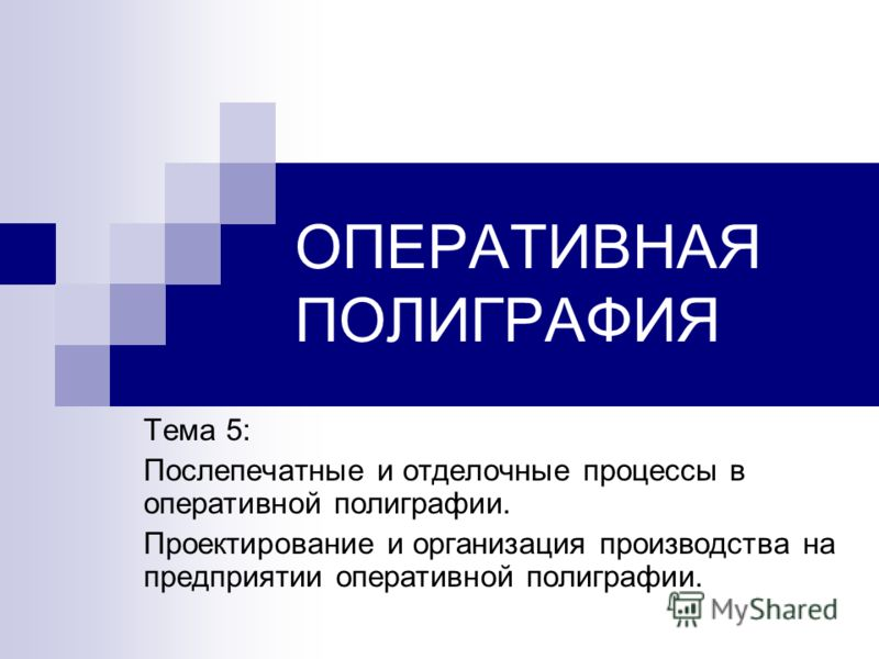 ОПЕРАТИВНАЯ ПОЛИГРАФИЯ Тема 5: Послепечатные и отделочные процессы в оперативной полиграфии. Проектирование и организация производства на предприятии оперативной полиграфии.