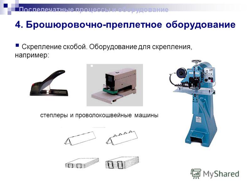 4. Брошюровочно-преплетное оборудование Послепечатные процессы и оборудование Скрепление скобой. Оборудование для скрепления, например: степлеры и проволокошвейные машины
