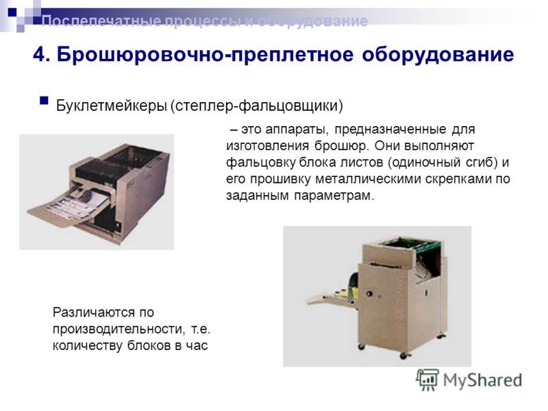 – это аппараты, предназначенные для изготовления брошюр. Они выполняют фальцовку блока листов (одиночный сгиб) и его прошивку металлическими скрепками по заданным параметрам. Послепечатные процессы и оборудование Буклетмейкеры (степлер-фальцовщики) 4