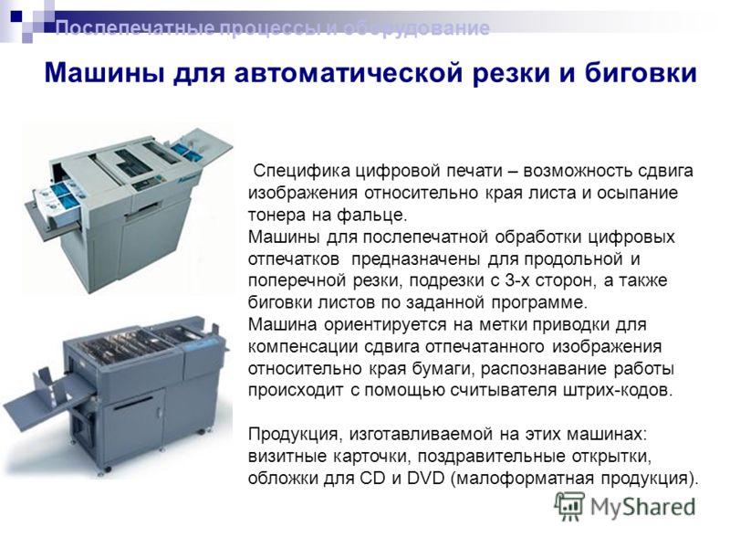 Машины для автоматической резки и биговки Послепечатные процессы и оборудование Специфика цифровой печати – возможность сдвига изображения относительно края листа и осыпание тонера на фальце. Машины для послепечатной обработки цифровых отпечатков пре
