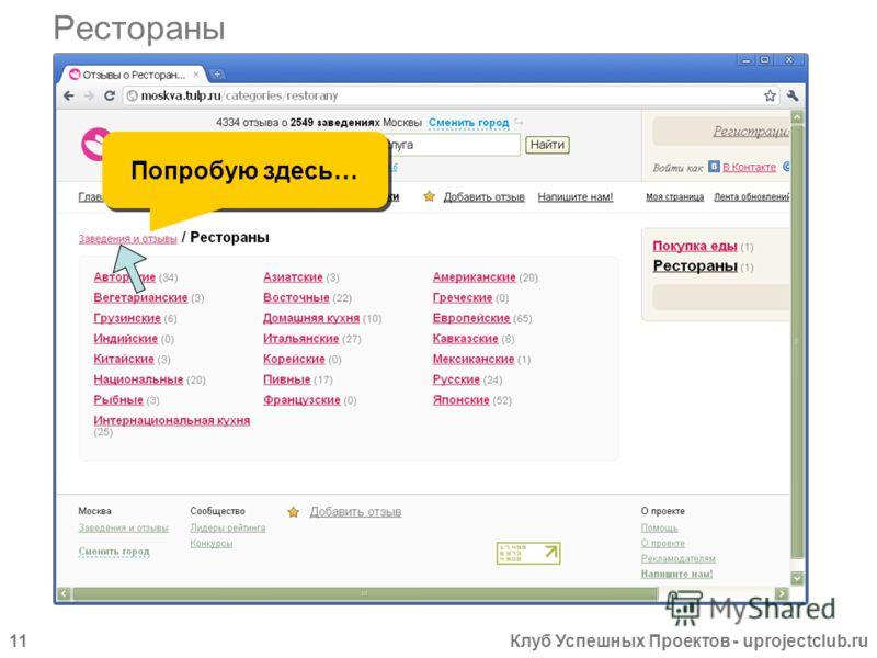 Клуб Успешных Проектов - uprojectclub.ru11 Рестораны Попробую здесь…