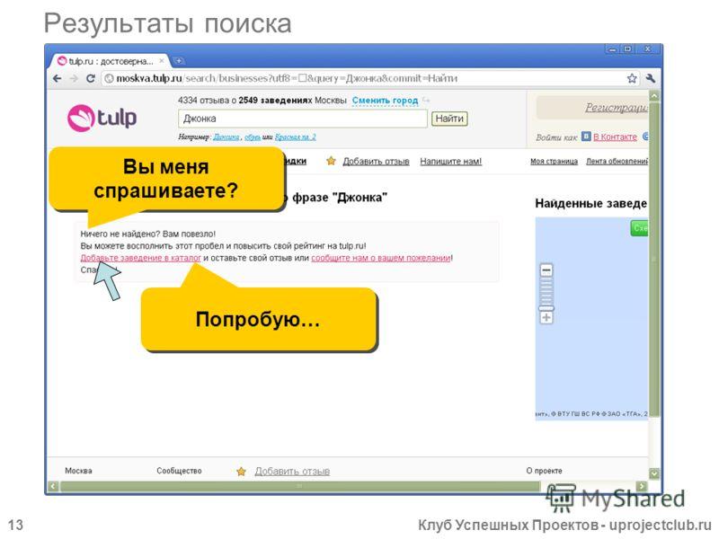 Клуб Успешных Проектов - uprojectclub.ru13 Результаты поиска Вы меня спрашиваете? Попробую…